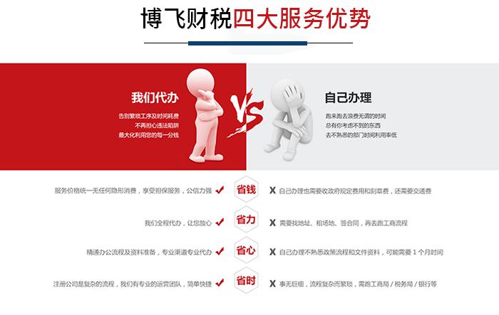 注册广州公司服务优势
